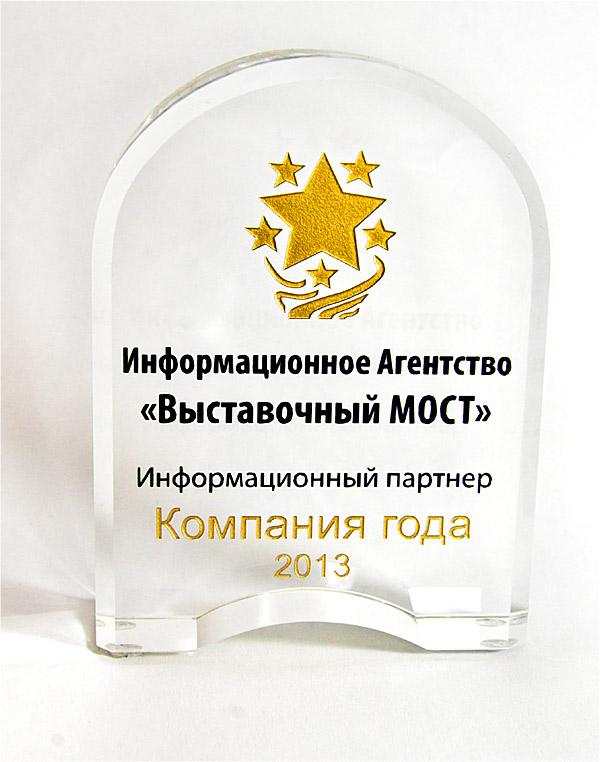 """Информационный партнер конкурса """"Компания года 2013"""""""